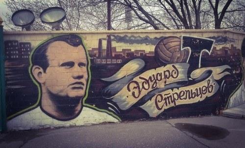 Streltsov, légende du Torpedo Moscou