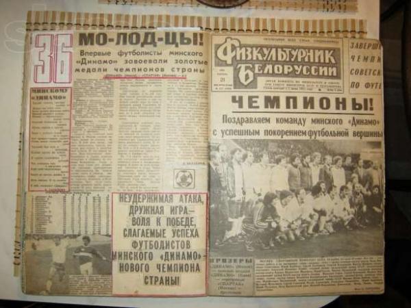 "La une du journal sportif Fizkulturnik Belorussii : ""Champions !"""