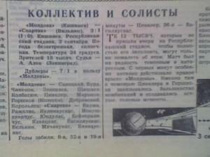 Moldova_SpartakVLN_1961