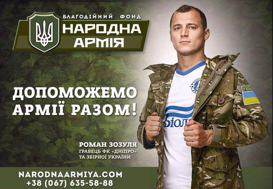 Un appel de don pour les soldats ukrainiens avec Zozulya en tête d'affiche.