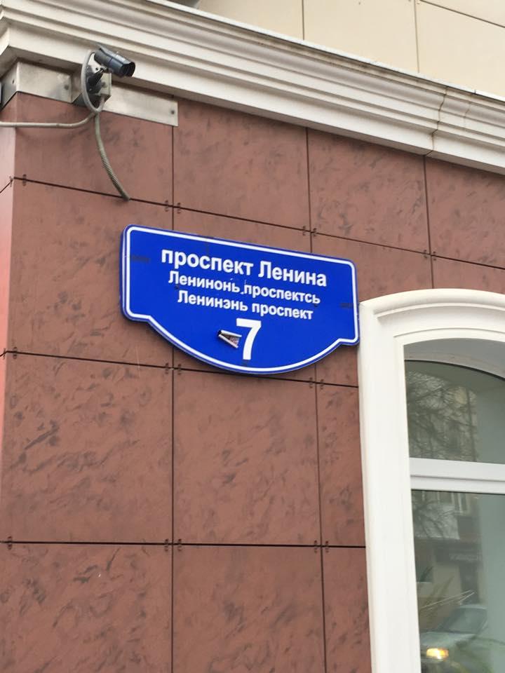 """La rue principale """"Avenue Lenine"""" dans les trois langues officielles de la ville © Adrien Laëthier / Footballski"""