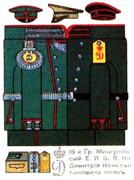 Uniforme du 16ème Régiment de Grenadiers Ⓒ ffk.kiev.ua