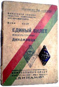 Carte de membre de la société Dinamo Ⓒ ffk.kiev.ua